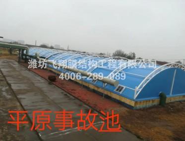 阳煤集团平原化工反吊膜污水池加盖